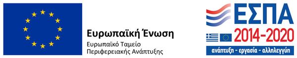 ΕΣΠΑ - Κουπόνια Τεχνολογίας για τις μικρές και πολύ μικρές επιχειρήσεις της Περιφέρειας Κεντρικής Μακεδονίας
